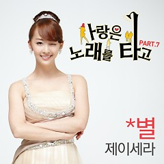 Melody Of Love OST Part.7 - J-Cera
