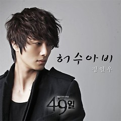 49 Days OST Part.4 - Jung Il Woo
