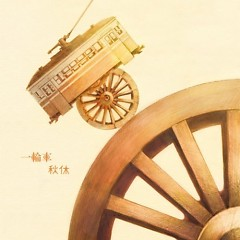 一輪車 (Ichirinsha)