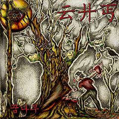 Dream Tree (Single)