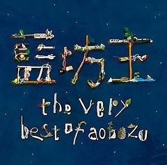 The Very Best Of Aobozu (CD1)