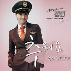 Take Care Of Us Captain OST Part.2