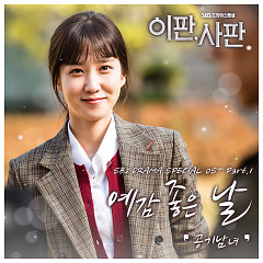 Nothing to Lose OST Part.1 - Air ManGirl