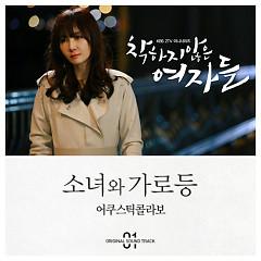Unkind Ladies OST Part.1 - Acoustic Collabo