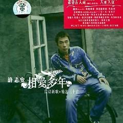 相爱多年 / Tình Yêu Trong Nhiều Năm (CD1)