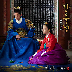Jang Ok Jung, Live For Love OST Part.1