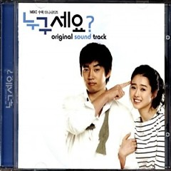 Who Are You OST