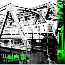 B-Men Gahou cd1