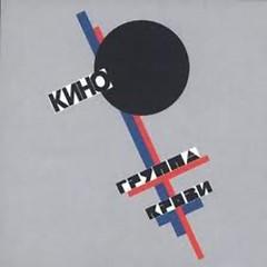 КИНО в кино - Viktor Tsoi