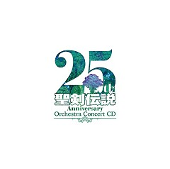 Mana (Seiken Densetsu) 25th Anniversary Orchestra Concert CD 25th Anniversary Orchestra Concert CD - Various Artists