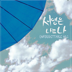 Unforgettable No.1 - Suh Young Eun