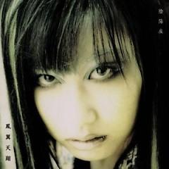 鳳翼天翔 (Hoyoku-Tensho) (EP) - Onmyouza