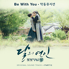 Moon Lovers : Scarlet Heart Ryo OST Part.12 - Akdong Musician