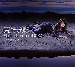 荒野流転 (Kouya Ruten) - FictionJunction YUUKA