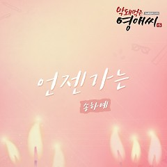 Rude Miss Young Ae 15 OST Part.9 - Song Haye
