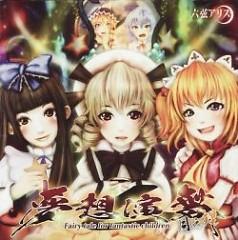 夢想演舞 月之理 (Musou Enbu Tsuki no Ri) - Rokugen Alice