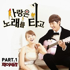 Melody Of Love OST Part 1  - J-Cera