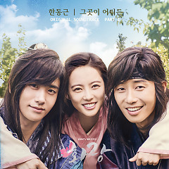 Hwarang OST Part.1