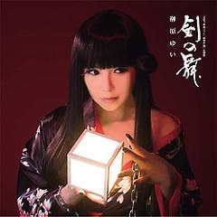 剣の舞 (Tsurugi no Mai)