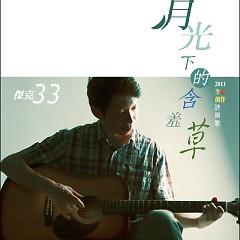 月光下的含羞草 / Yue Guang Xia De Han Xiu Cao