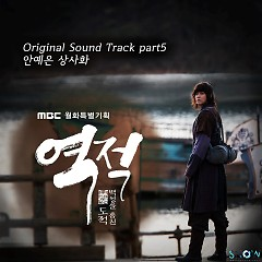 Rebel: Thief Who Stole the People OST Part.5 - Ahn Ye Eun