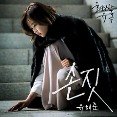 Glamorous Temptation OST Part.4 - Yoo Hae Jun
