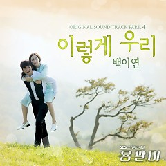 Yong Pal OST Part.4 - Baek A Yeon