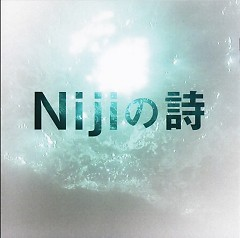 Nijiの詩(Niji no Uta) - Tsuyoshi Domoto
