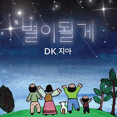 I'll Be A Star (Single)