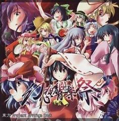 幻想響楽祭 (Gensokyo Gakusai) (CD2) - Atelier Oguu & PASTEL JAM