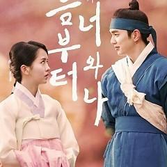 Album Nhạc Phim Hàn Quốc Hay Nhất 2017 - Various Artists