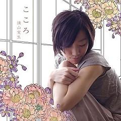 こころ (Kokoro) - Isayama Mio
