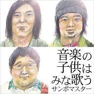 Ongaku no Kodomo wa Mina Utau