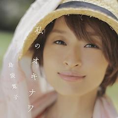 私のオキナワ (Watashi no Okinawa) - Shimabukuro Hiroko