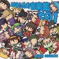 MG Matome no Ongakushuu - Sono 1 (CD2)