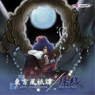 東方風祇譚 / 降臨 (Toho Fuukitan / Kourin)  - Marble Records