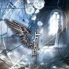 片翼の鳥 (Henyoku no Tori) - Shikata Akiko