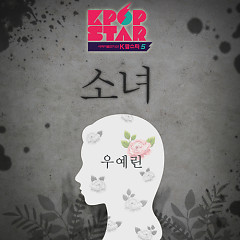 Kpop Star Season 5 'Girl'