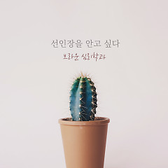 Embracing A Cactus (Single) - Brown Psychology