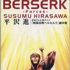 BERSERK -Forces-