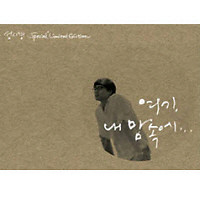 Here In My Heart (Special Edition) CD1 - Sung Si-kyoung