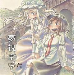 夢視京 (Yumemikyou) - Forest306&Sing R. Sing!