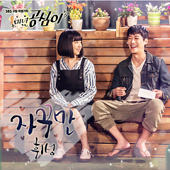 Beautiful Gong Shim OST Part.8
