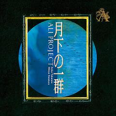 月下の一群(Gekka no Ichigun)