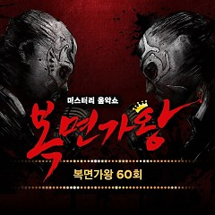 King of Mask Singer Ep.60