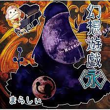 幻想遊戯 (永) / Gensou Yuugi (Hisashi) - Marasy