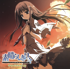 Subarashiki Hibi Soundtrack CD CD1