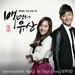 Hundred Year's Inheritance OST Part.3