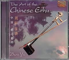 中国二胡之艺术》/ The Art Of The Chiness Erhu  - Zhou Yu