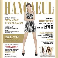 Han Ga Eul January